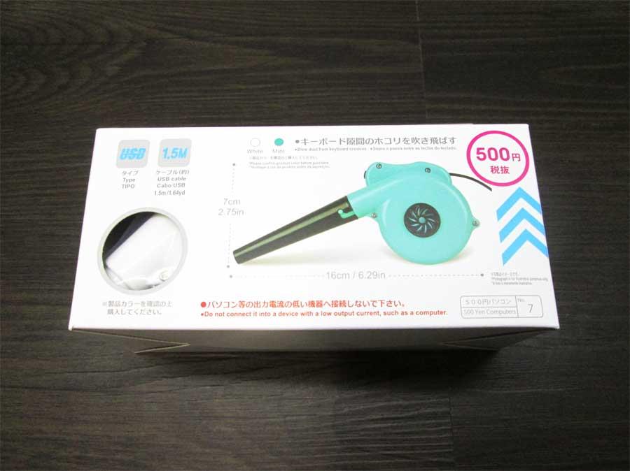 ダイソー USBブロアー パッケージ
