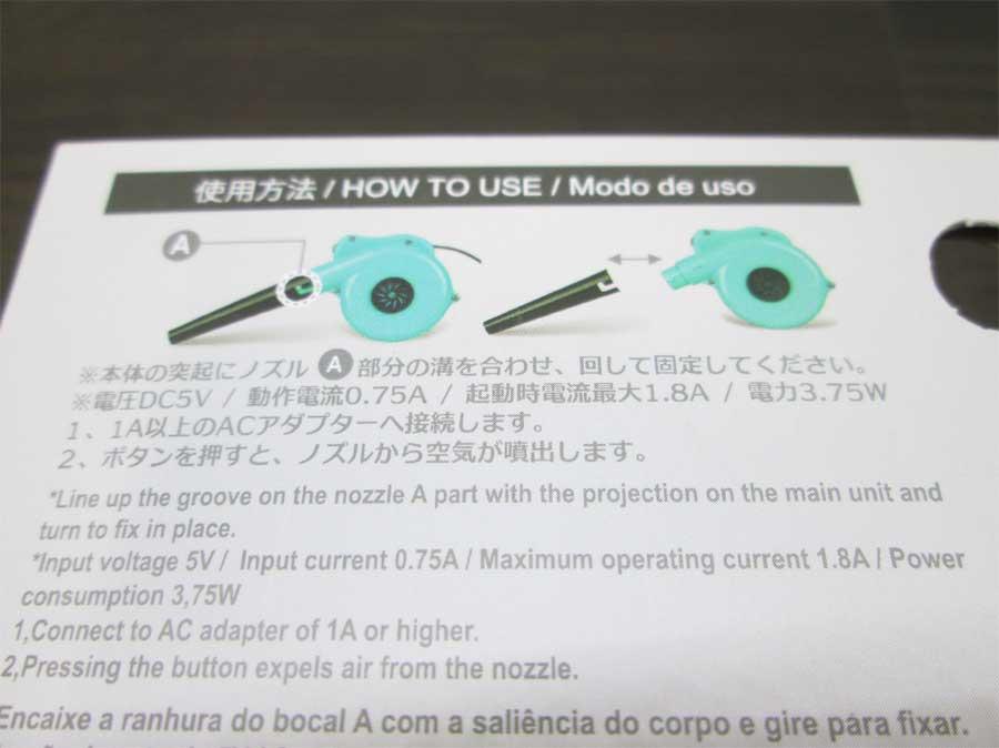 ダイソー USBブロアー 説明書き