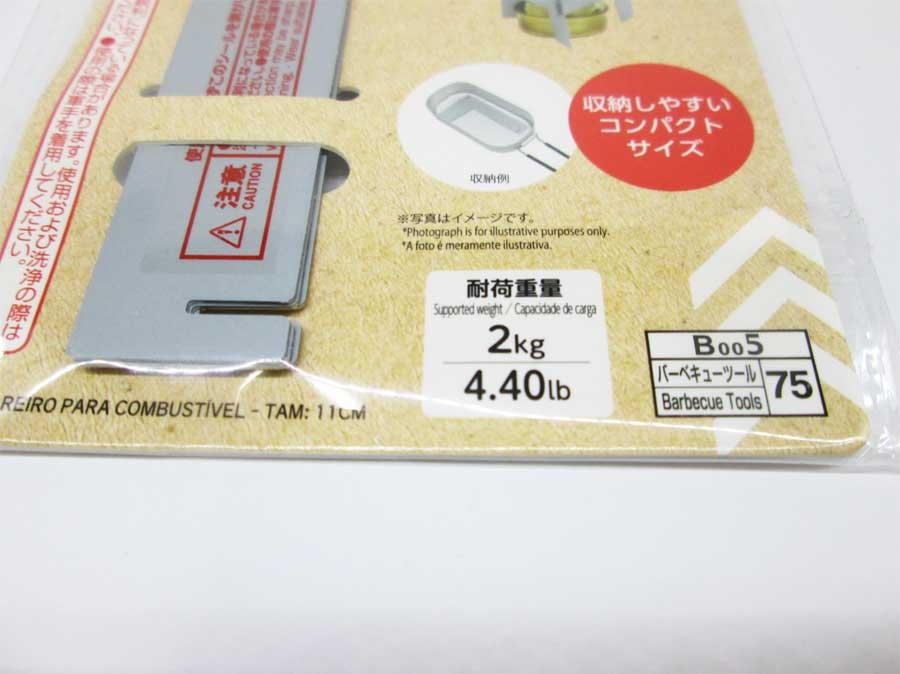 ダイソー 燃料用五徳 パッケージ アップ2