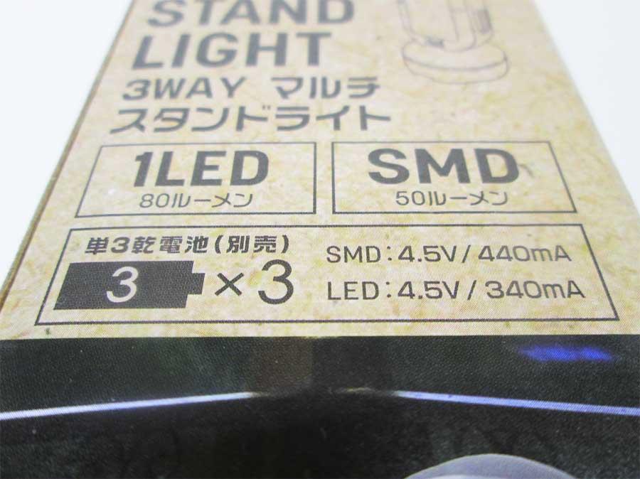 ダイソー 3WAYマルチスタンドライト パッケージ 側面5