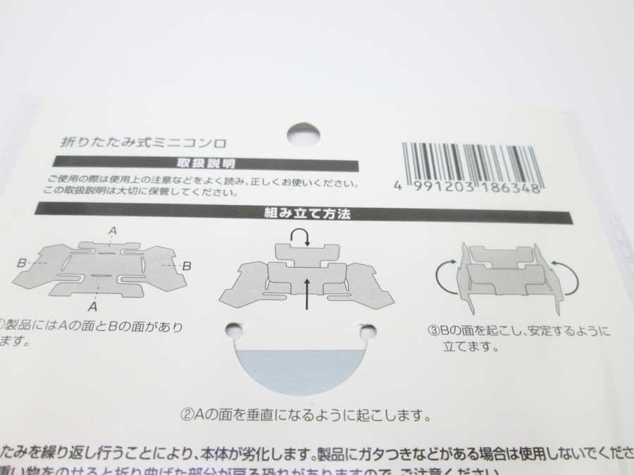 キャンドゥ 折りたたみ式ミニコンロ パッケージ アップ5