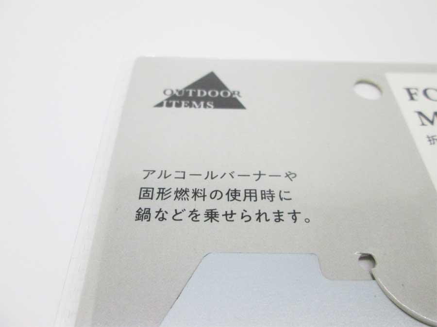 キャンドゥ 折りたたみ式ミニコンロ パッケージ アップ3