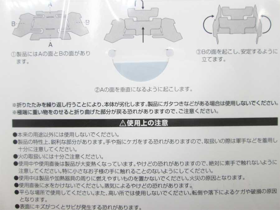 キャンドゥ 折りたたみ式ミニコンロ パッケージ アップ4