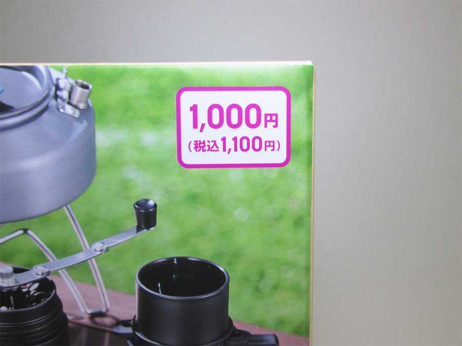 ダイソー コーヒーメーカー カップセット パッケージ アップ1