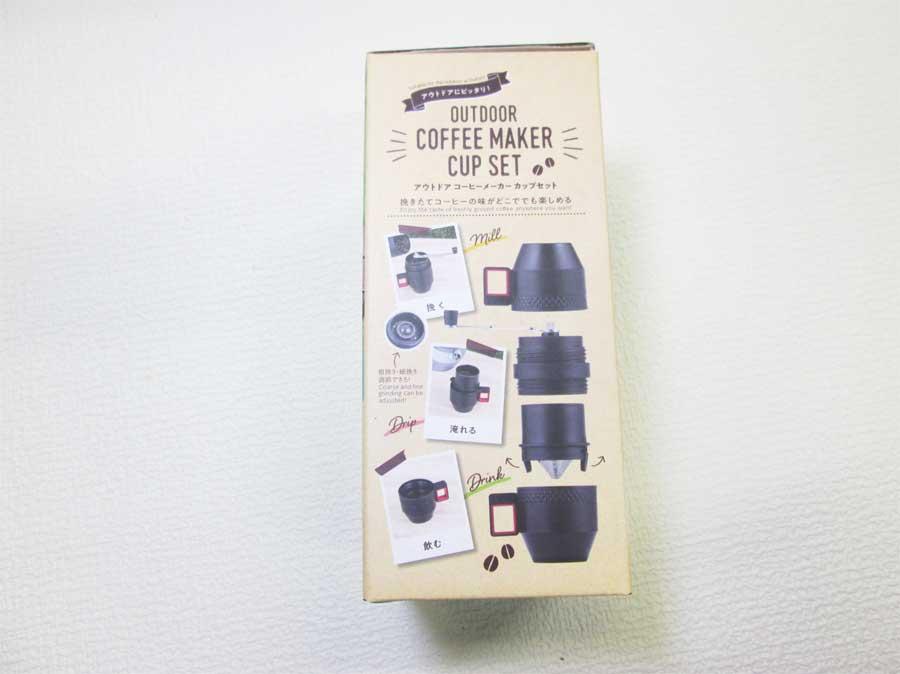 コーヒーメーカー カップセット パッケージ 側面2