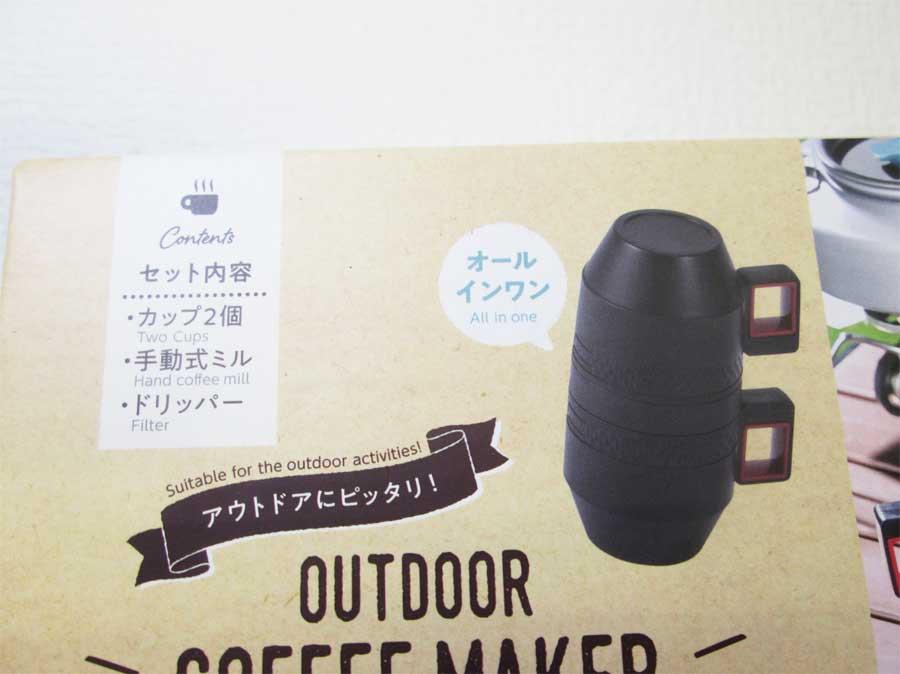 ダイソー コーヒーメーカー カップセット パッケージ アップ2