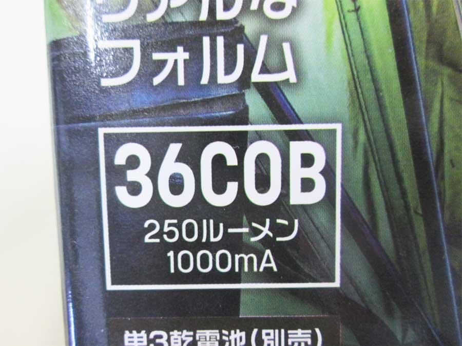 ダイソー 36COB ランタン BIG パッケージアップ4