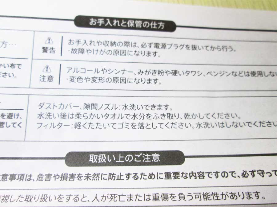 キャンドゥ バキュームカークリーナー 本体10