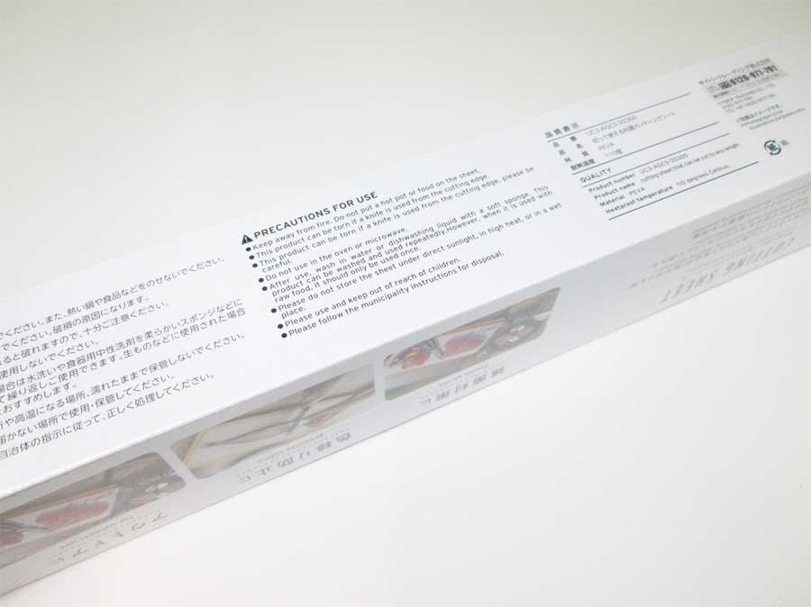 ダイソー 抗菌カッティングシート パッケージ裏側