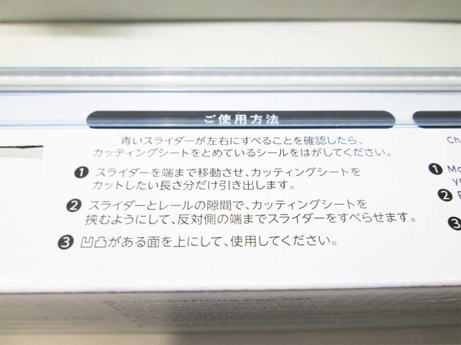 ダイソー 抗菌カッティングシート パッケージアップ4