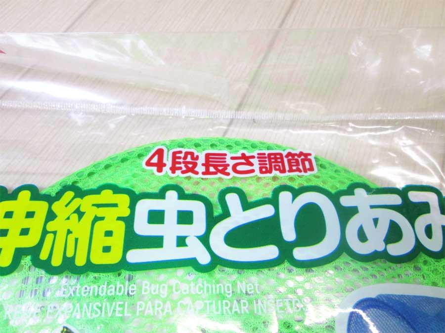 ダイソー 6段伸縮虫とりあみ パッケージ アップ1
