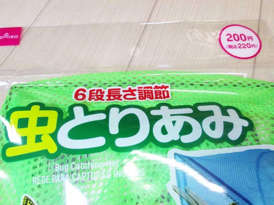 ダイソー 6段伸縮虫とりあみ パッケージ アップ5