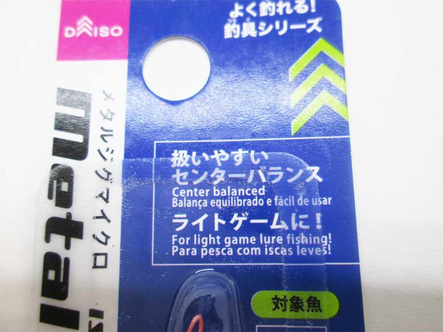 ダイソー メタルジグマイクロ パッケージアップ1