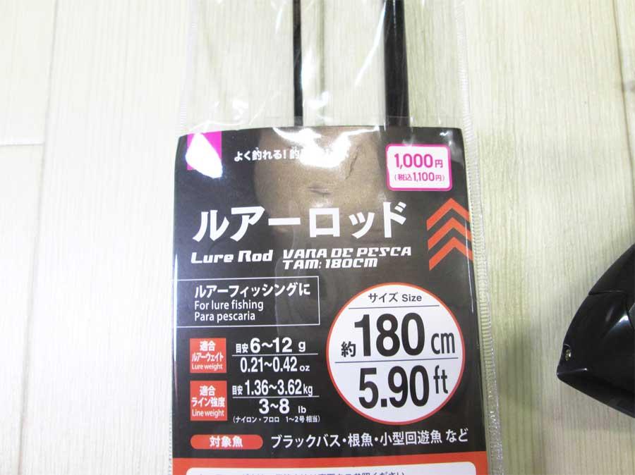 ダイソー メタルジグマイクロ 本体29