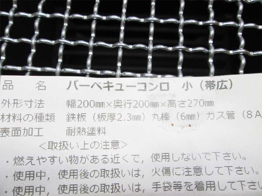 ダイソー ミニBBQグリル 本体44