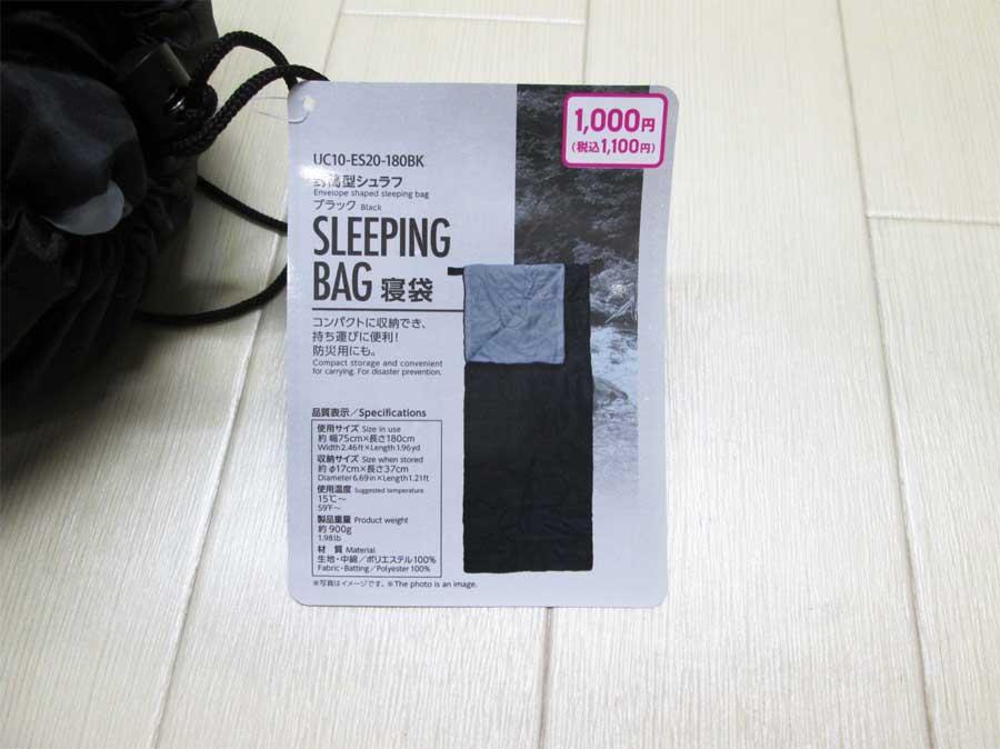 ダイソー 封筒型シュラフ 寝袋 ラベル
