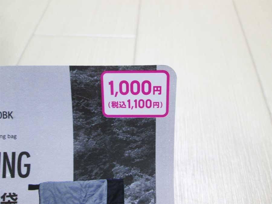 ダイソー 封筒型シュラフ 寝袋 ラベル アップ1