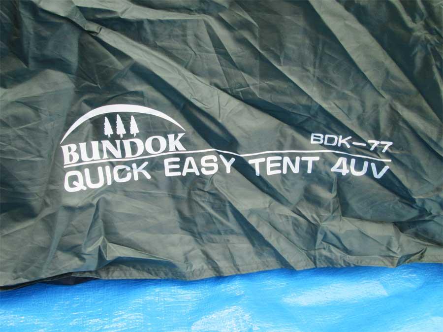 ダイソー 封筒型シュラフ 寝袋 テント2