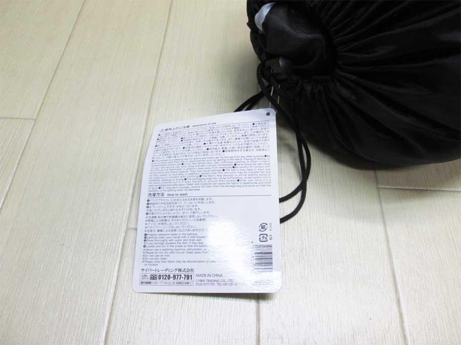 ダイソー 封筒型シュラフ 寝袋 本体4