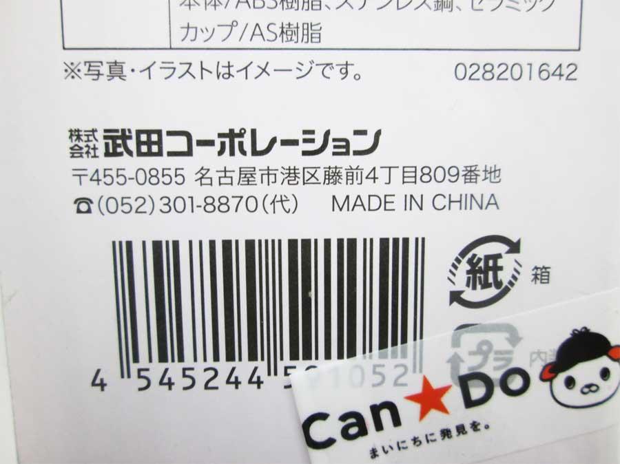 キャンドゥ コーヒーミル パッケージ アップ2