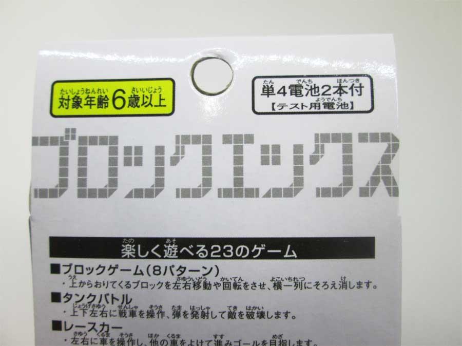 ダイソー LCDゲーム ブロックエックス パッケージアップ1