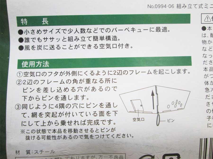 キャンドゥ 組み立て式ミニコンロ パッケージアップ7