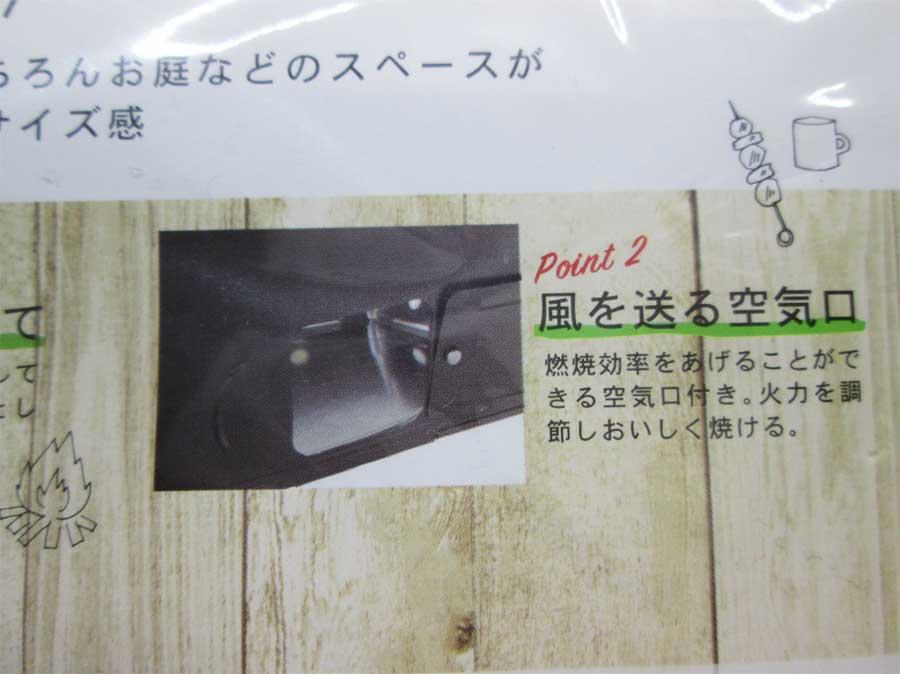 キャンドゥ 組み立て式ミニコンロ パッケージアップ5