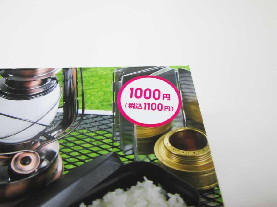 ダイソーメスティン 1.5合 フッ素加工 パッケージアップ1