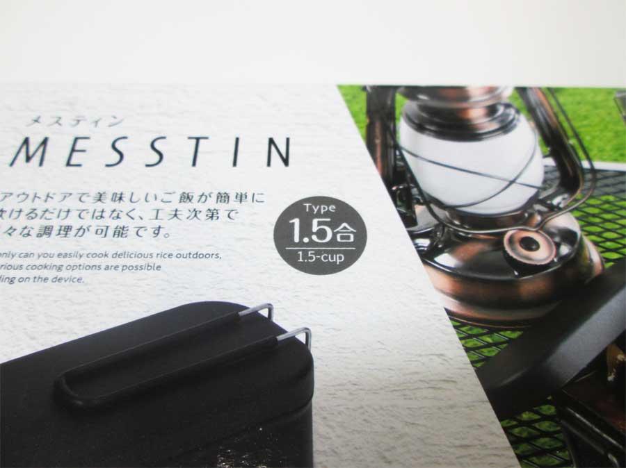 ダイソーメスティン 1.5合 フッ素加工 パッケージアップ2