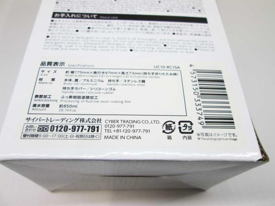 ダイソーメスティン 1.5合 フッ素加工 パッケージアップ4