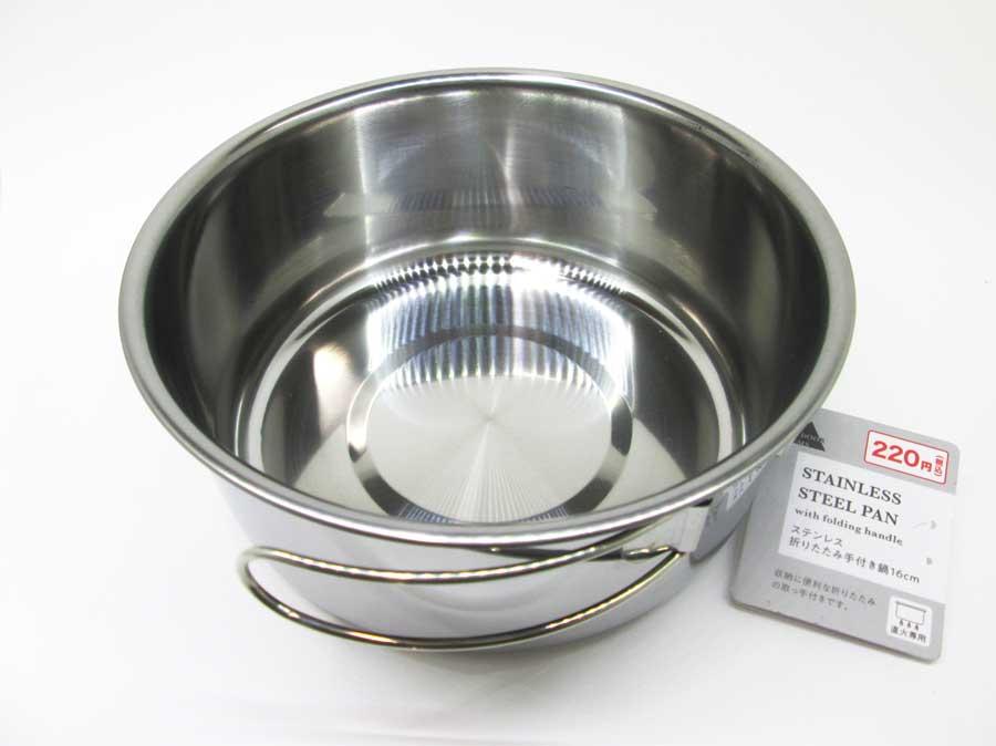 キャンドゥ 折りたたみ手付き鍋16㎝ 本体1