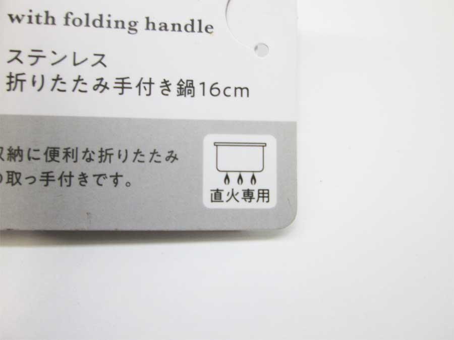 キャンドゥ 折りたたみ手付き鍋16㎝ タグ アップ